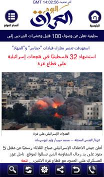 العراق اليوم  أخبار عربية وعالمية